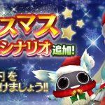 『トーラムオンライン』クリスマス限定イベント開催。クリスマス限定装備も登場