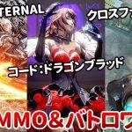 『コード:ドラゴンブラッド』『ブレスエターナル』『クロスファイアゼロ』新作スマホMMORPG&バトロワ3本ニュース