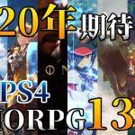 2020年期待のPC/PS4向けMMORPG 13タイトルを紹介する動画を公開