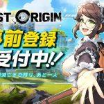次世代美少女×戦略RPG『ラストオリジン』事前登録開始
