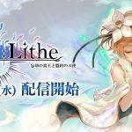 共闘オンラインRPG『ディライズ』配信日が1月22日に決定