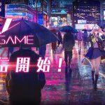 未来型アクションRPG『VGAME』リリース