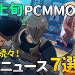 【2020年2月上旬】開発中新作PC MMORPG&近接バトロワ最新ニュース 7選!【動画】