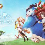 アニメ風オンラインRPG『ステラアルカナ』事前登録開始