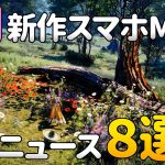 【2020年3月】開発中新作スマホMMORPG&オンラインゲーム最新ニュース8選!【動画】
