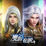 新作MMORPG『魔剣伝説』事前登録スタート!剣と魔法の世界を自由に冒険