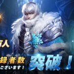 MMORPG『魔剣伝説』事前登録者数が5万人を突破