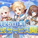 アニメ風MMORPG『ステラアルカナ』正式サービス開始!心躍る冒険の数々