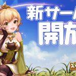 アニメ風MMORPG『ステラアルカナ』新サーバー「S7 宝喰い島」を開放