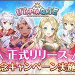 かわいさMAX MMORPG『ユートピアゲート』正式サービス開始!幻想的でカワイイ世界、多種多様なコスチューム