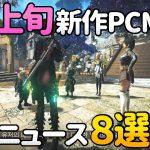 【2020年4月上旬】開発中新作PC MMORPG最新ニュース8選!【動画】