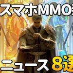 【2020年4月】開発中新作スマホMMORPG&オンラインゲーム注目ニュース 8選!【動画】