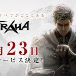 MMORPG『トラハ(TRAHA)』正式サービス開始開始日が4月23日に決定!