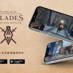 ベセスダの新作一人称アクションRPG『エルダースクロールズ:ブレイズ』日本語版が満を持して事前登録開始!