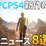 【2020年5月】PCPS4向け開発中新作MMORPG・オンラインゲーム最新ニュース 8選!【動画】