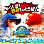 ド派手な演出やRPG要素を備えた野球RPG『ベースボールスーパースターズ』クローズドβテスト開始!