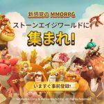 恐竜ペットと一緒に楽しむ石器時代ライフ!MMORPG『ストーンエイジ ワールド』事前登録開始