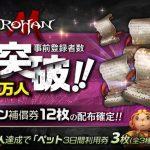 ハクスラMMORPG『ロハンM』事前登録者数が5万人を突破!「オフライン補償券 12枚」配布が確定