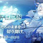 ケモガールRPG『レッド:プライドオブエデン』正式サービス開始!美少女と一緒に冒険しよう
