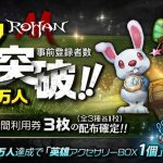 MMORPG『ロハンM』事前登録者数が7万人を突破!「ペット3日間利用券 3枚」配布が確定