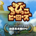 放置系RPG『ちびっこヒーローズ』配信開始。無限の成長と膨大なコンテンツ