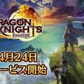 マルチバトルRPG『ドラゴン騎士団』配信日が4月24日に決定!