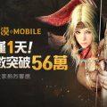 【台湾】『黒い砂漠モバイル』事前登録初日で登録者数56万人を突破!台湾モバイルゲームの歴代最高を記録