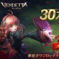MMORPG『ヴェンデッタ』事前登録者数30万人を突破!