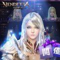 『ヴェンデッタ』キャラクターメイキングを体験できる事前ダウンロードを開始!