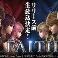 MMORPG『FAITH(フェイス)』リリース前公式生放送が決定!サービス開始も近いか