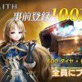 MMORPG『FAITH(フェイス)』事前登録者数が100万人を突破!