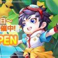 MMORPG『わくわくファンタジー』第3ワールド「ニサ」オープン。記念イベント開催中