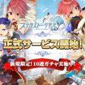 ターン制バトルMMORPG『ステラストーリア』正式サービス開始!
