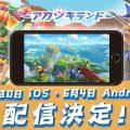 MMORPG『アカツキランド』配信日がiOS版は5月30日、Android版は6月4日に決定