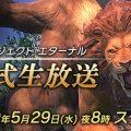 MMORPG『プロジェクトエターナル』5月29日20時より公式生放送を実施。第1回CBT振り返り&最新情報を公開!