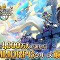 MMORPG『ログレス物語(ログスト)』、本日(9月18日)より正式サービス開始!