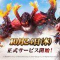 10月後半リリースのMMORPGアプリゲーム5本!