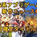 ここ1週間のRPG&MOBAアプリゲーム新作ニュース6本!『FFBE幻影戦争』『LoL:ワイルドリフト』『太陽の都』【2019年10月19日号】