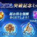 『ブレイドエクスロード』500万DL突破記念キャンペーン開催!
