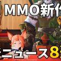 【2020年1月】注目の新作MMORPG最新ニュース 8選!【動画】