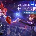 新作MMORPG『ドラブラ』リリース日が4月9日に決定!4月8日から先行ダウンロード開始