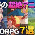 期待の超絶アニメ調&柔らかい系グラフィックMMORPG 7選!【動画】
