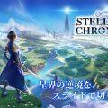 スライドコマンドバトルRPG『ステラクロニクル』正式サービス開始!2.5Dマップで星界を駆け回れ