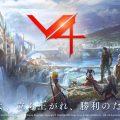 MMORPG『V4』正式サービス開始!最大600人大規模フィールドバトル、サーバーの垣根を超えた協力と抗争も可能