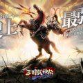 三国RPG『三国武神伝』正式リリース。神々に選ばれたあなたが乱世の城主になり、最強名将に成り上がる